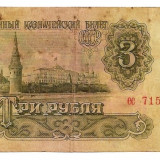 LL bancnota URSS 3ruble 1961