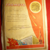 Diploma/Certificat - Diploma - Concurs de Amatori Militari, 1977 URSS