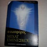 Mihai Eminescu- Luceafarul// EDITIE BILINGVA-GREACA ROMANA, ILUSTRATII L.MACOVEI