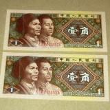 Lot Set 2 bancnote numere consecutive CHINA 1980 UNC -2+1 gratis RBK18627