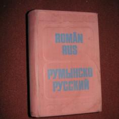 Dictionar roman - rus (Gheorghe Bolocan)