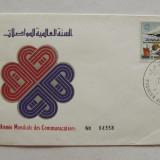 Locomotive Trenuri FDC Maroc 1982